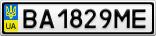 Номерной знак - BA1829ME