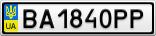 Номерной знак - BA1840PP