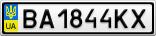 Номерной знак - BA1844KX