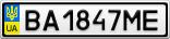Номерной знак - BA1847ME