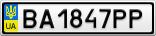 Номерной знак - BA1847PP