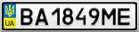 Номерной знак - BA1849ME