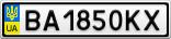 Номерной знак - BA1850KX
