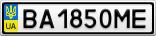 Номерной знак - BA1850ME