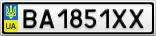 Номерной знак - BA1851XX