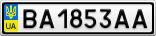 Номерной знак - BA1853AA