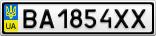 Номерной знак - BA1854XX
