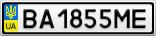Номерной знак - BA1855ME