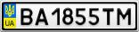 Номерной знак - BA1855TM