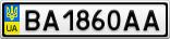 Номерной знак - BA1860AA
