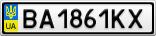 Номерной знак - BA1861KX