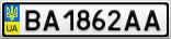 Номерной знак - BA1862AA