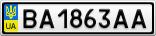 Номерной знак - BA1863AA