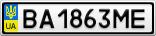 Номерной знак - BA1863ME