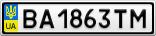 Номерной знак - BA1863TM