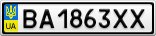 Номерной знак - BA1863XX