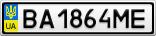 Номерной знак - BA1864ME