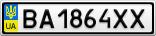 Номерной знак - BA1864XX