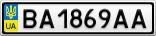 Номерной знак - BA1869AA