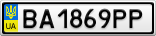 Номерной знак - BA1869PP