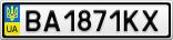 Номерной знак - BA1871KX