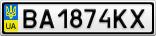 Номерной знак - BA1874KX