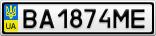 Номерной знак - BA1874ME