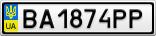 Номерной знак - BA1874PP