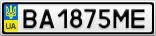 Номерной знак - BA1875ME