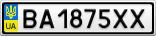 Номерной знак - BA1875XX