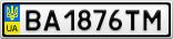 Номерной знак - BA1876TM