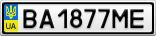 Номерной знак - BA1877ME