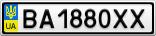 Номерной знак - BA1880XX