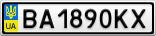 Номерной знак - BA1890KX