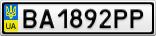 Номерной знак - BA1892PP