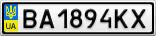 Номерной знак - BA1894KX