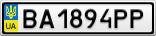 Номерной знак - BA1894PP