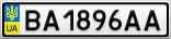 Номерной знак - BA1896AA