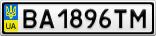 Номерной знак - BA1896TM