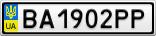 Номерной знак - BA1902PP