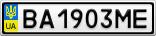 Номерной знак - BA1903ME