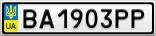 Номерной знак - BA1903PP