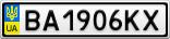 Номерной знак - BA1906KX