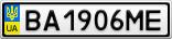 Номерной знак - BA1906ME