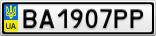 Номерной знак - BA1907PP