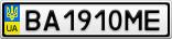 Номерной знак - BA1910ME