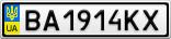 Номерной знак - BA1914KX
