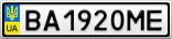Номерной знак - BA1920ME