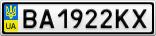 Номерной знак - BA1922KX