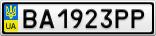 Номерной знак - BA1923PP